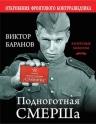 Баранов В.. Подноготная СМЕРШа. Откровения фронтового контрразведчика