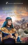 Дворецкая Е.. Княгиня Ольга и дары Золотого царства