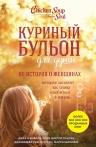 Кэнфилд Д., Хансен М.В., Хоуторн Д.Р., Шимофф М.. Куриный бульон для души: 101 история о женщинах
