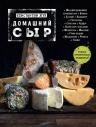 Жук К.В.. Домашний сыр