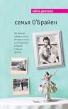 Дженова Л.. Семья О'Брайен