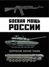 Шунков В.. Боевая мощь России. Современная военная техника