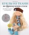 Броссар А.. Куклы из ткани во французском стиле: мастер-классы и выкройки