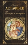 Астафьев В.П.. Пастух и пастушка