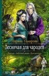 Комарова М.С.. Лесничая для чародея