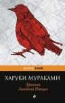 Мураками Х.. Хроники Заводной Птицы