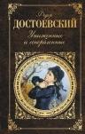 Достоевский Ф.М.. Униженные и оскорбленные