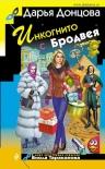 Донцова Д.А.. Инкогнито с Бродвея