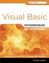 МакГрат М.. Программирование на Visual Basic для начинающих
