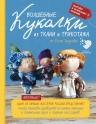 Гриднева Е.Н.. Волшебные куколки из ткани и трикотажа от Елены Гридневой. Полное пошаговое руководство по шитью кукол и созданию аксессуаров