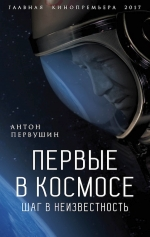 Первушин А.И.. Первые в космосе. Шаг в неизвестность