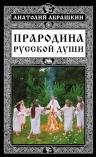 Абрашкин А.А.. Прародина русской души