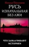 Рекомендуем новинку – книгу «Русь изначальная без лжи. Что замалчивают историки»