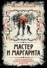 Булгаков М.А.. Мастер и Маргарита. Коллекционное иллюстрированное издание