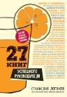 Логунов С.. 27 книг успешного руководителя