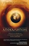 Медведев Т.Л.. Апокалипсис. Просто и понятно о самой загадочной книге Библии