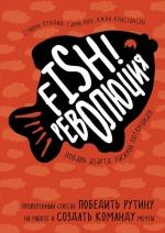 Лундин С., Пол Г., Кристенсен Д.. Fish!-революция. Проверенный способ победить рутину на работе и создать команду мечты