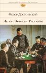 Достоевский Ф.М.. Игрок. Повести. Рассказы