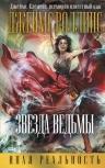 Рекомендуем новинку – книгу «Звезда ведьмы» Джеймса Клеменса