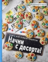 Зурабова А.М.. Начни с десерта. Книга для записи рецептов