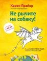 Прайор К.. Не рычите на собаку! Книга о дрессировке людей, животных и самого себя!