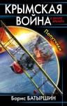 Батыршин Б.Б.. Крымская война. Попутчики