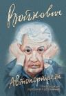 Войнович В.Н.. Автопортрет