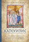 Иларион (Алфеев), митр.. Катехизис. Краткий путеводитель по православной вере