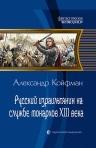 Койфман А.А.. Русский израильтянин на службе монархов XIII века