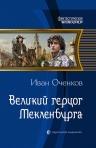 Оченков И.В.. Великий герцог Мекленбурга