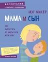 Микер М.. Мама и сын. Как вырастить из мальчика мужчину