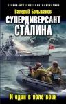 Большаков В.П.. Супердиверсант Сталина. И один в поле воин