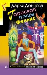 Донцова Д.А.. Гороскоп птицы Феникс