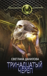 Данилова С.А.. Тринадцатый череп