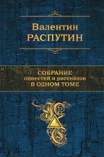 Распутин В.Г.. Собрание повестей и рассказов в одном томе