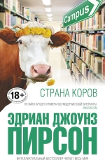 Пирсон Э.Дж.. Страна коров