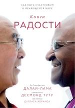 Далай-лама, Туту Д., Абрамс Дуглас. Книга радости. Как быть счастливым в меняющемся мире