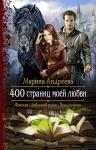 Андреева М.А.. 400 страниц моей любви