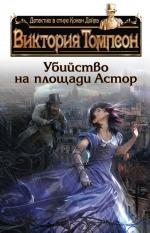 Томпсон В.. Убийство на площади Астор