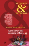 Александрова Н.Н.. Колокольчики династии Минь