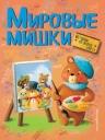 Холевинская-Школик А.. Мировые мишки. Истории со всего света