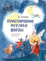 Секора О.. Приключения муравья Ферды (ил. Н.Гольц)