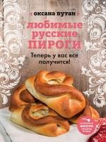 Путан О.В.. Любимые русские пироги