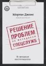 Джонс М.Д.. Решение проблем по методикам спецслужб. 14 мощных инструментов