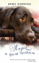 Кэмерон Б.. Жизнь и цель собаки