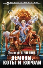 Щепетнов Е.В.. Демоны, коты и короли