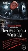 Артемьева М.Г.. Темная сторона Москвы