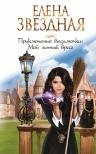 Звездная Е.. Приключения ведьмочки: Мой личный враг