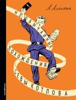 Алексин А.Г.. Необычайные похождения Севы Котлова