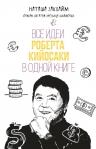 Закхайм Н.. Все идеи Роберта Кийосаки в одной книге